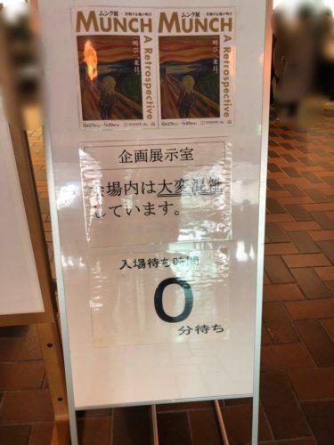 ムンク展、東京都美術館入口の掲示