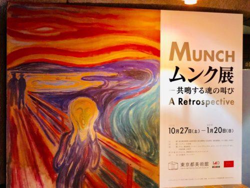 ムンク展、 入口のインスタ映えスポット