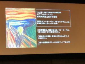 ムンク展:特別講演開始前の様子。やはり代表作は「叫び」