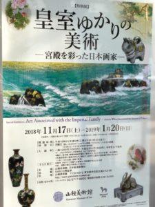 山種美術館 「皇室ゆかりの美術」展 ポスター (街中の掲示を筆者が撮影したもの)