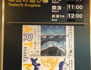 ムンク展・都響コラボ演奏会