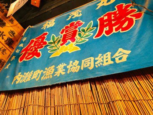 川端鮮魚店、店内の大漁旗。
