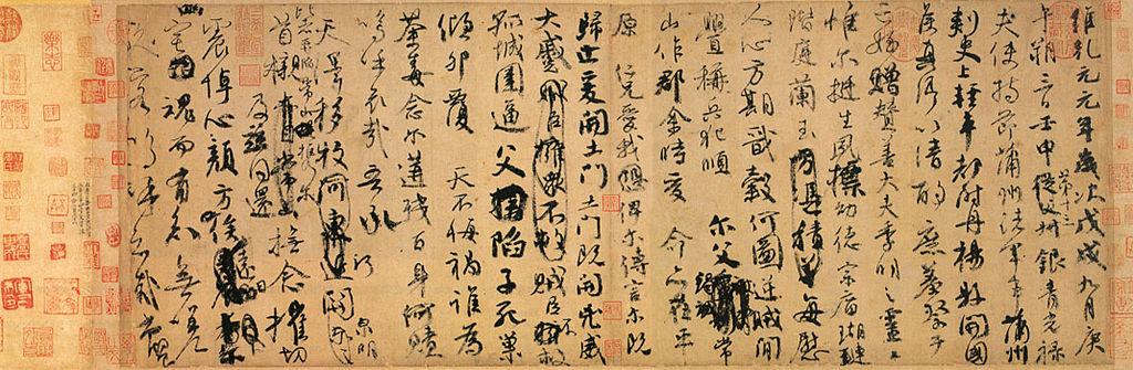顔真卿「祭姪文稿」国立故宮博物院所蔵(画像はWikimedia Commonsより)