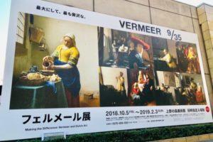 フェルメール展 (上野の森美術館)
