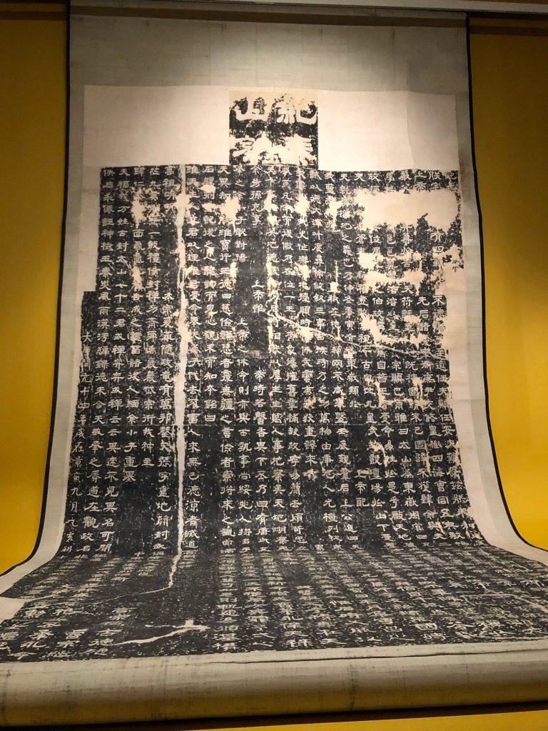 太宗皇帝筆 「紀泰山銘」(東京国立博物館所蔵)