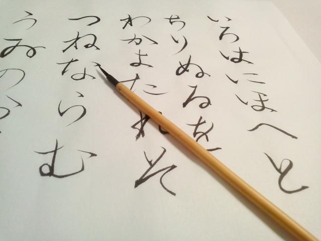 ひらがな(かな文字)は、漢字をもとに日本で発明されたもの。