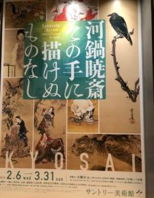 河鍋暁斎展(サントリー美術館)