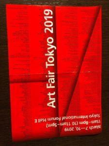 東京アートフェア2019 パンフレット。