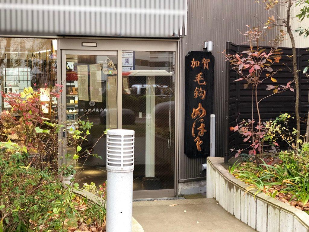 石川県金沢市 目細八郎兵衛商店 入口。