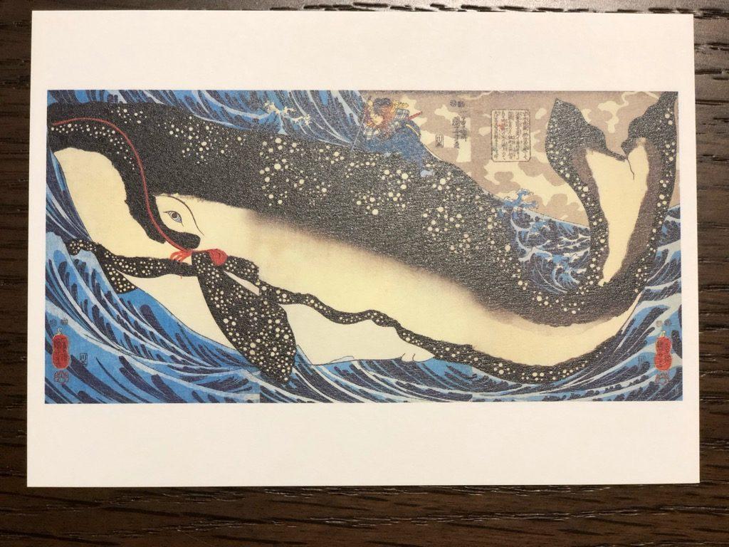 「宮本武蔵の鯨退治」 歌川国芳作 絵葉書。