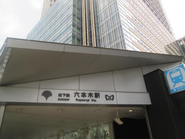都営大江戸線六本木駅と、東京ミッドタウン。