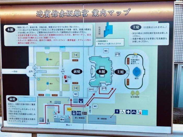 迎賓館赤坂離宮 敷地内マップ (筆者撮影)