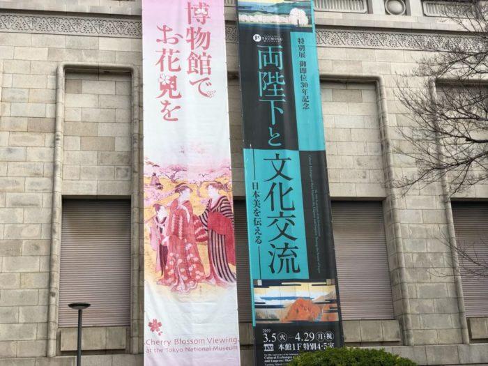東京国立博物館(本館) 「両陛下と文化交流」 東山魁夷の「悠紀地方風俗歌屏風』がデザインされている。