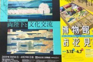 「両陛下と文化交流」 (東京国立博物館)