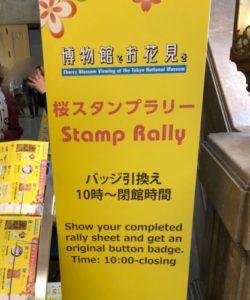 東京国立博物館(本館)にて スタンプラリー実施中。