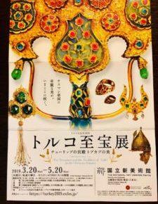 トルコ至宝展(国立新美術館)