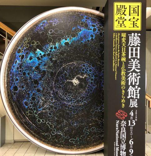 展覧会出口付近には、藤田美術館の曜変天目と写真が撮れる撮影コーナーが。