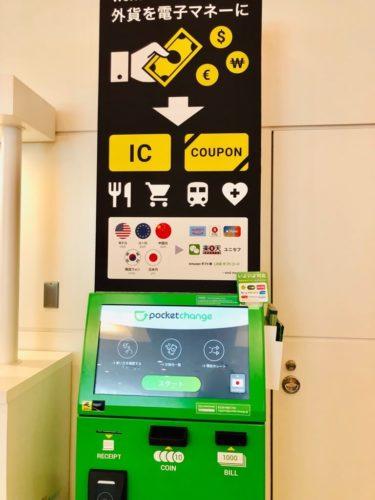 羽田空港国際線ターミナル 到着ロビー Pocket Change端末。