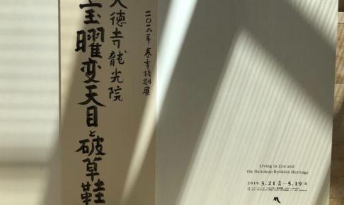 MIHO MUSEUM 「国宝 曜変天目と破草鞋」 にて、大徳寺龍光院の曜変天目が公開中。