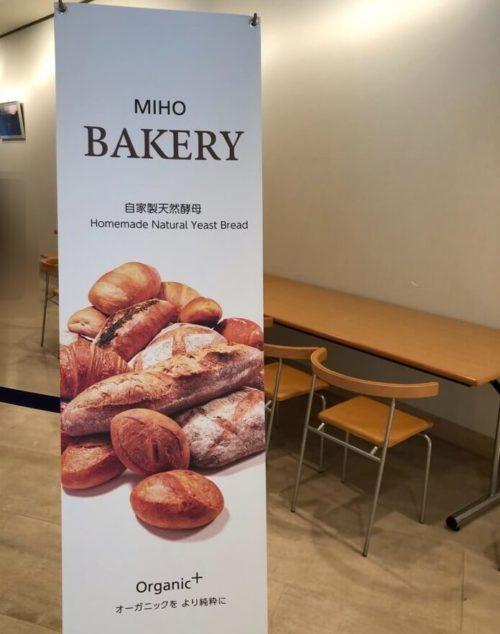 MIHO MUSEUM ベーカリーショップも併設。