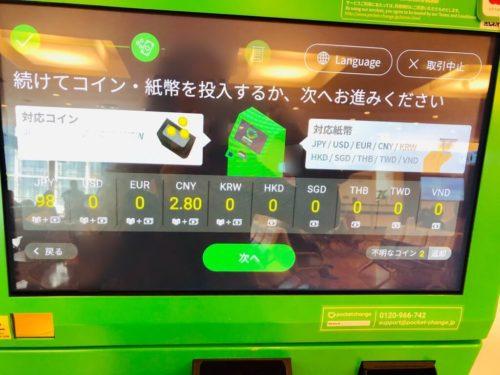 Pocket Change コインを投入してみたときの画面。