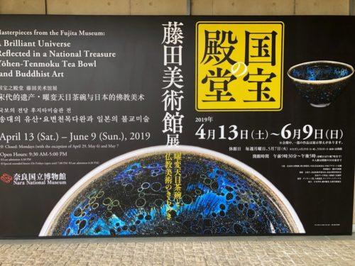 国宝の殿堂 藤田美術館展 (奈良国立博物館)