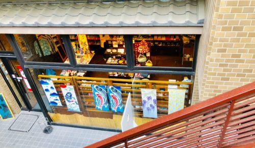 太田記念美術館に併設の「かまわぬ」。