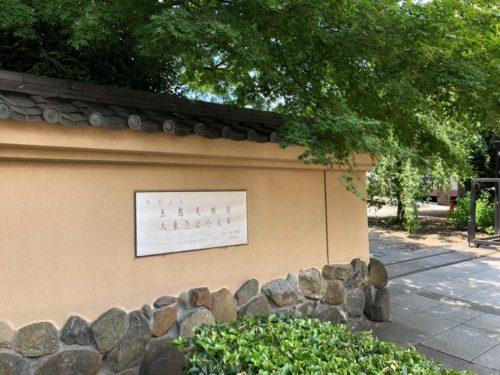 五島美術館(東京・世田谷)入口。