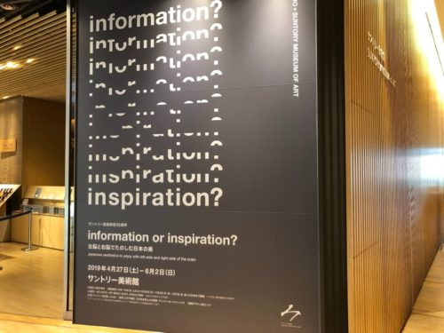 nendo×サントリー美術館 information or inspiration? 左脳と右脳でたのしむ日本の美