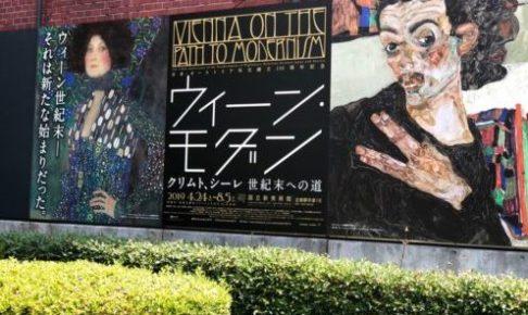 ウィーン・モダン展 (国立新美術館)