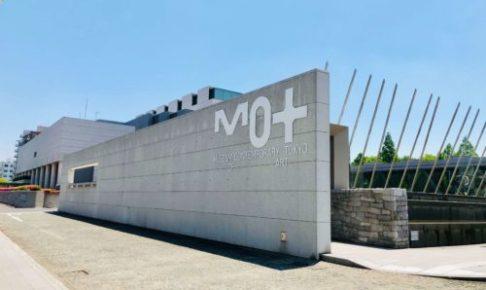 東京都現代美術館 外観。