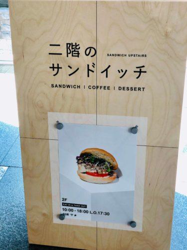 東京都現代美術館 ミュージアムカフェ 「二階のサンドイッチ」