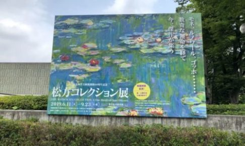 松方コレクション展(国立西洋美術館)