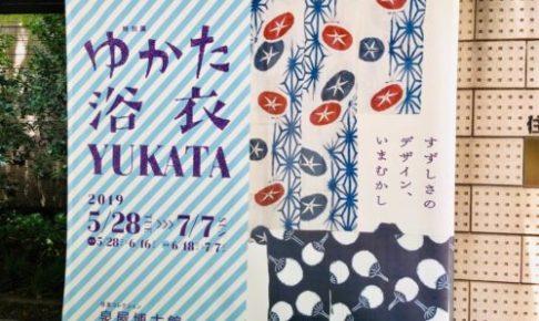 泉屋博古館分館(東京・六本木) 特別展 「ゆかた 浴衣 YUKATA すずしさのデザイン、いまむかし」