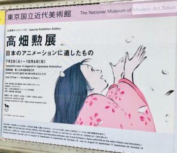 東京国立近代美術館 高畑勲展