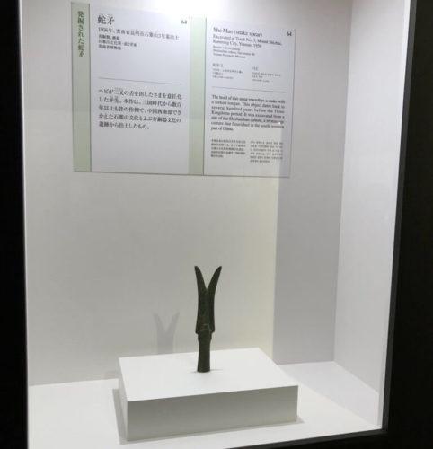 蛇矛(石寨山文化期・紀元前2世紀)雲南省博物館所蔵