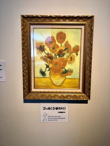 損保ジャパン日本興亜美術館 ・ゴッホ「ヒマワリ」撮影コーナー