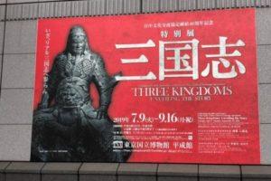 特別展 三国志(東京国立博物館)