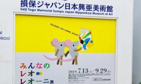 みんなのレオ・レオーニ展(損保ジャパン日本興亜美術館)