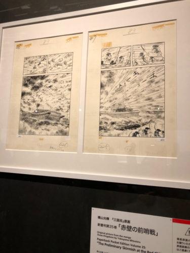 横山光輝作「三国志」原画:赤壁の前哨戦