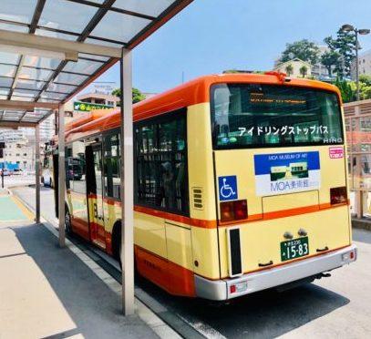 JR熱海駅発、MOA美術館行きのバス。