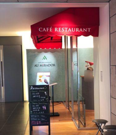カフェレストラン オー・ミラドー入口(MOA美術館)