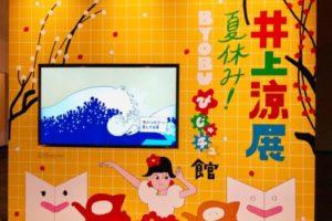 井上涼展(MOA美術館)