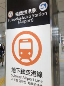 地下鉄空港線 福岡空港駅。ここから博多駅までたったの2駅!福岡はなんて便利なんだ…