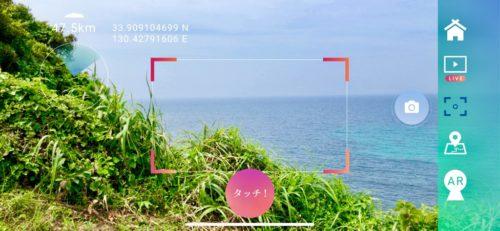 「みちびき沖ノ島アプリ」画面