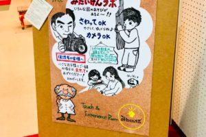 福岡市博物館「みたいけんラボ」入口
