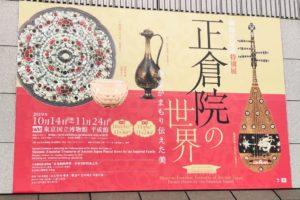 1200年前のものとは思えない品々…螺鈿と宝石が散りばめられた鏡、ガラスの器、水差し、琵琶…貴重な正倉院宝物が東京に!!