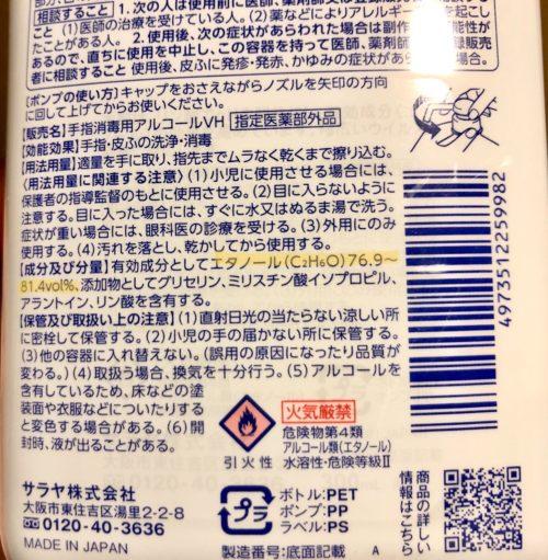 サラヤ ハンドラボシリーズ、手指用アルコール除菌スプレーの表示。