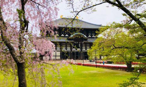 東大寺大仏殿(2019年4月撮影)