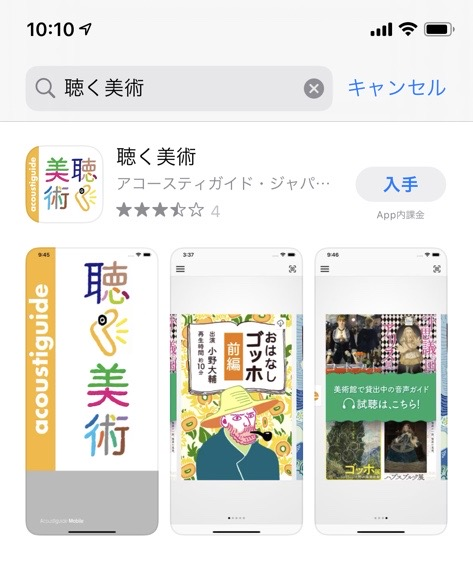 iPhoneの場合、App Storeで「聴く美術」と入力するとトップに出てきます